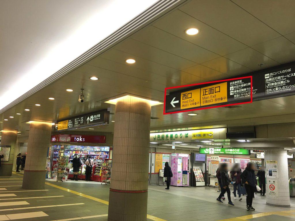 ①地下鉄の改札を出ましたら西口・正面口を目指してください