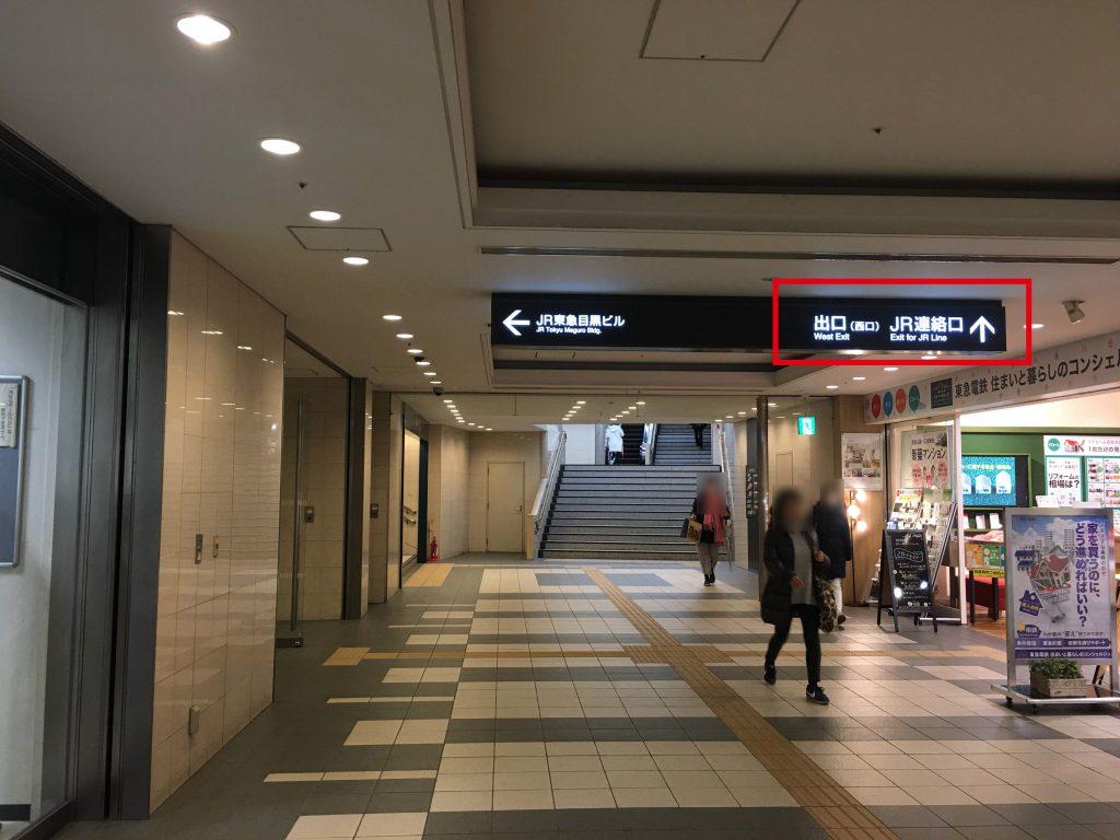 ⑤階段をのぼりますと左手にコインロッカーのあるJRの西口に出ますので右へ曲がり東口へ向かいます